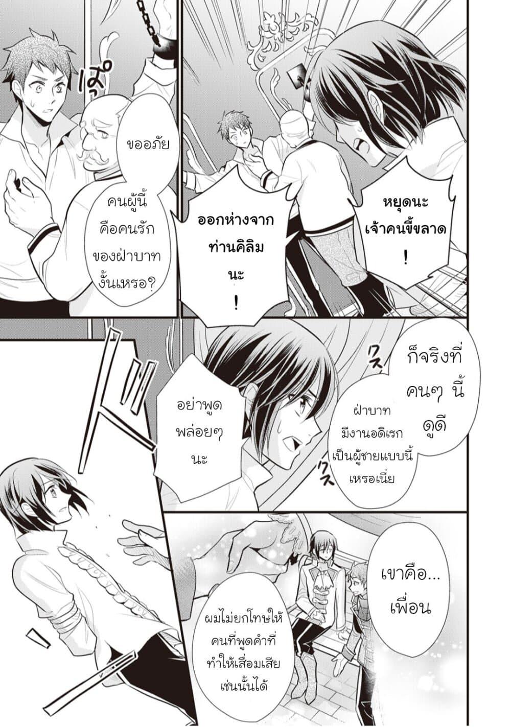 อ่านการ์ตูน Daites Ryou Koubouki ตอนที่ 22 หน้าที่ 9