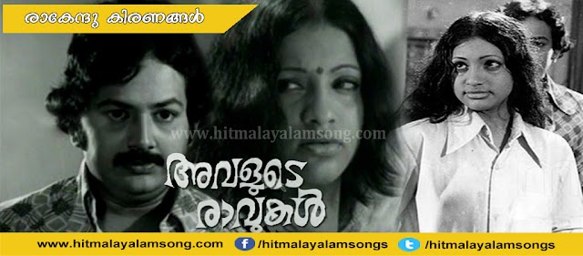 Raagendukiranangal - AVALUDE RAVUKAL MALAYALAM MOVIE SONG LYRICS