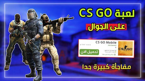 مفاجأة !! تحميل لعبة CS GO على الموبايل الرسمية ! وداعا لكل العاب الحرب !