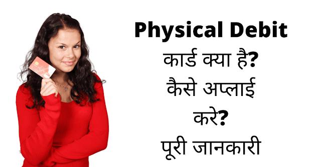 Physical Debit Card क्या होता है और कैसे अप्लाई करे?