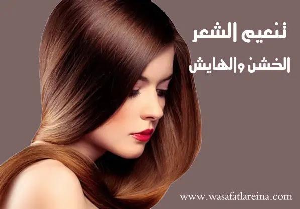 وصفات تنعيم الشعر الخشن والهائش