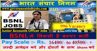 BSNL Recruitment for 996 Direct Junior Accounts Officer (JAO) Posts