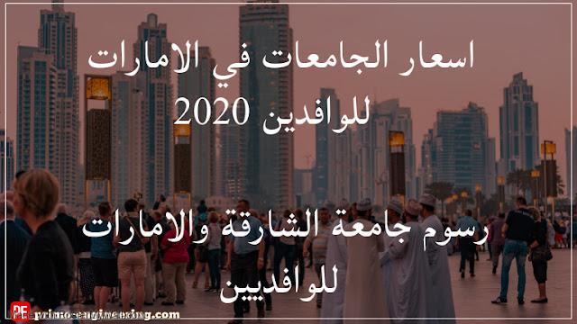 اسعار الجامعات في الامارات للوافدين 2020   رسوم جامعة الشارقة والامارات للوافديين