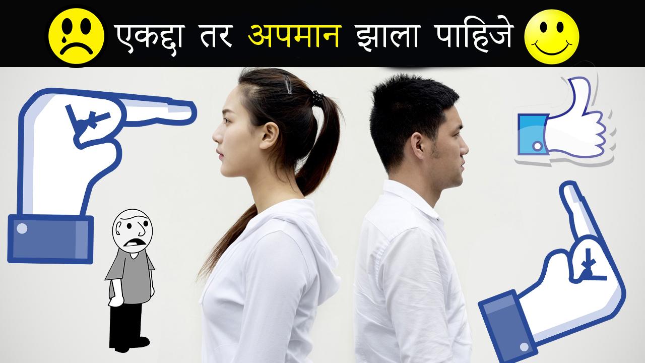 एकद्दा तर अपमान झाला पाहिजे - Motivational Article in Marathi