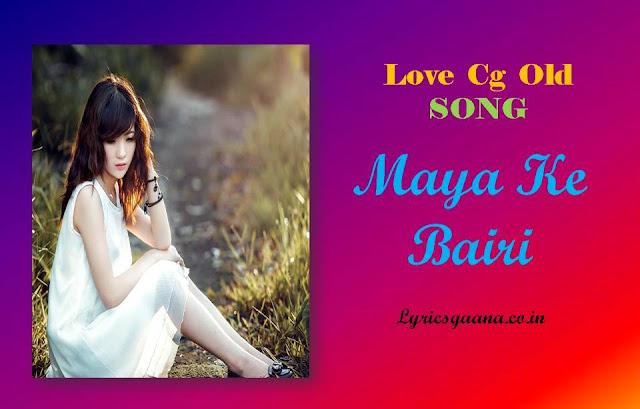 Cg Song | Maya Ke Bairi | Chhattisgarhi Gana