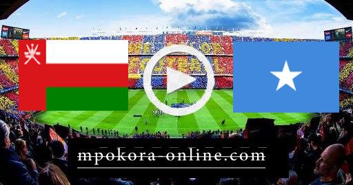 مشاهدة مباراة الصومال وعمان بث مباشر كورة اون لاين 20-06-2021 كأس العرب