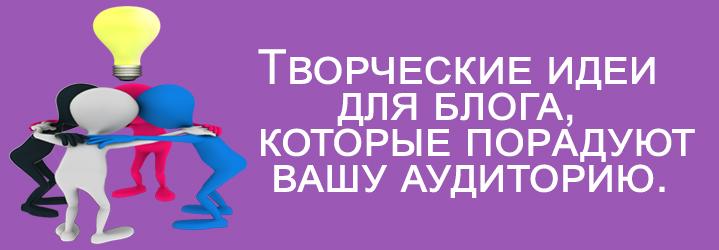 tvorcheskie-idei-dlya-bloga-kotorye-poraduyut-vashu-auditoriyu