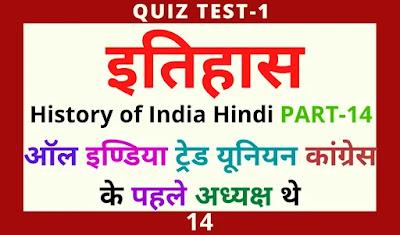 Question Of Gk in Hindi | Top 10 प्रश्न QUIZ | History of India Hindi भारत का इतिहास PART-14