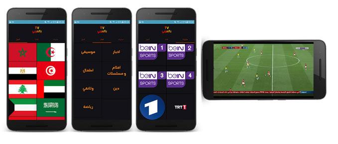 تطبيق بالعربي  TV