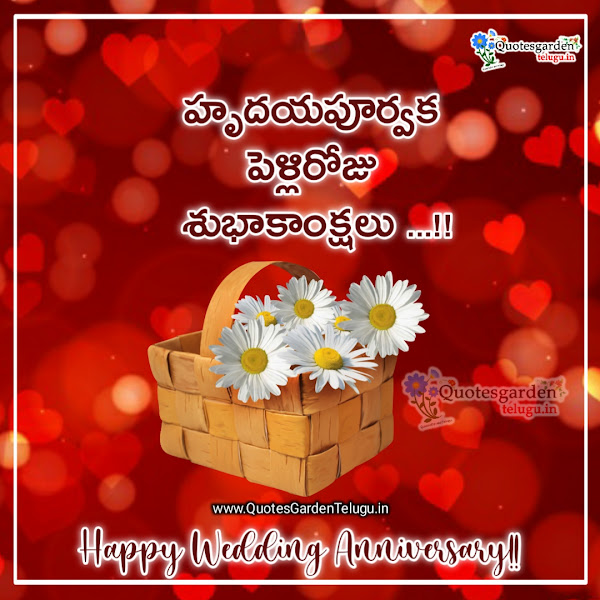wedding-anniversary-wishes-in-telugu-with-names