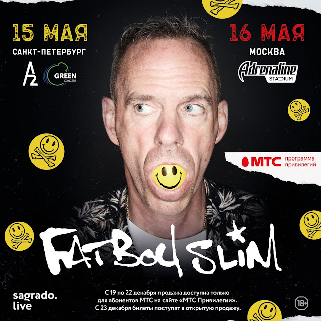 Fatboy Slim в России