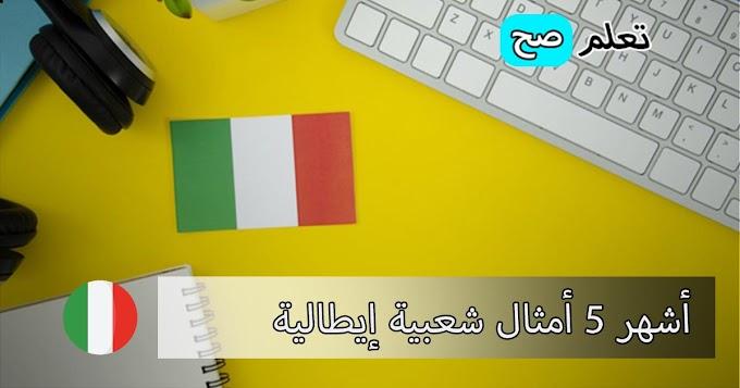 أشهر 5 أمثال شعبية إيطالية يجب على كل متعلم للغة الإيطالية أن يعرفها