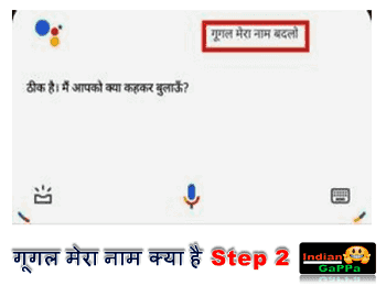 hello-google-mera-naam-kya-hai-Step2