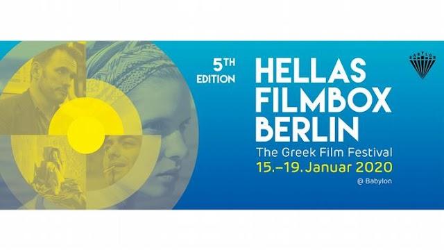 Hellas Filmbox Berlin - 5ο φεστιβάλ ελληνικού κινηματογράφου στο Βερολίνο
