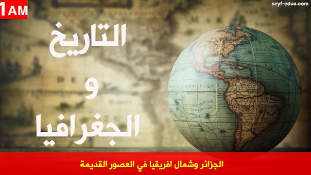 تحضير درس الجزائر وشمال افريقيا في العصور القديمة