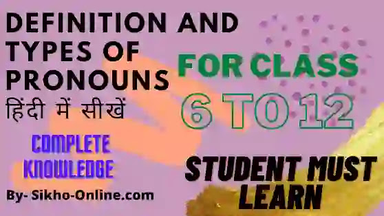 Definition Of Pronoun in HIndi
