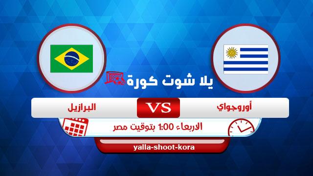 uruguay-vs-brazil