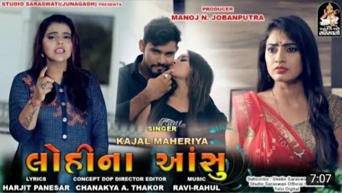 KAJAL MAHERIYA | Lohi Na Aasu | કાજલ મહેરિયા | લોહી ના આંસુ | Gujarati New Bewafa Song 2019