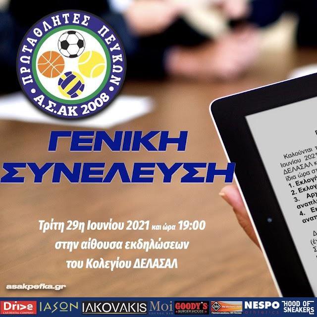 Γενική Συνέλευση Α.Σ.ΑΚ. ΠΡΩΤΑΘΛΗΤΩΝ ΠΕΥΚΩΝ την Τρίτη 29η Ιουνίου 2021 (19:00) και σε περίπτωση μη επιτεύξεως απαρτίας την 30η Ιουνίου.