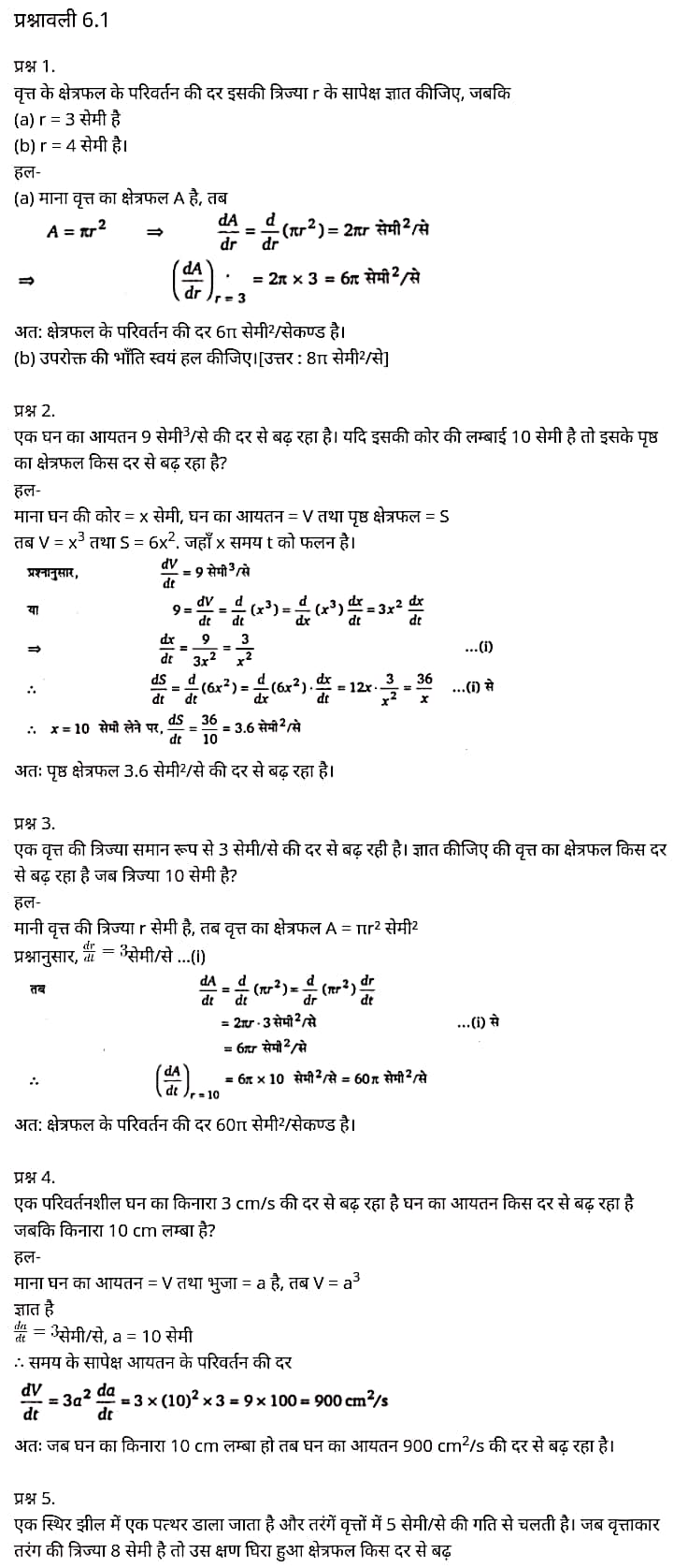UP Board Solutions for Class 12 Maths Chapter 6 Application of Derivatives
