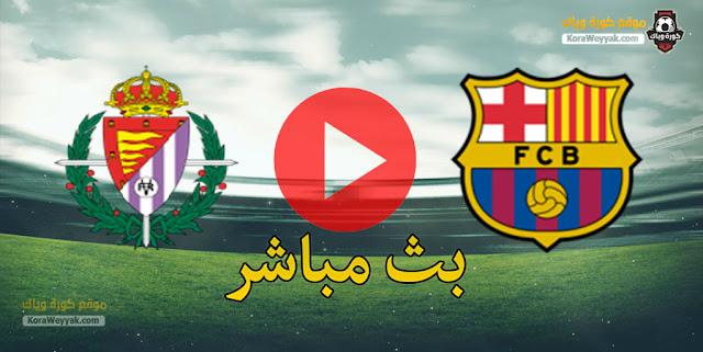 نتيجة مباراة برشلونة وبلد الوليد اليوم 5 ابريل في الدوري الاسباني
