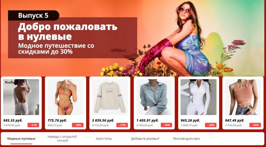 Добро пожаловать в нулевые: модное путешествие со скидками до 30% на модные вещи и красивые наряды