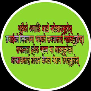 nepali shayari,nepali love shayari,sad shayari,nepali shayari new,nepali shayari funny,hot touching shayari facebook ,watsaap
