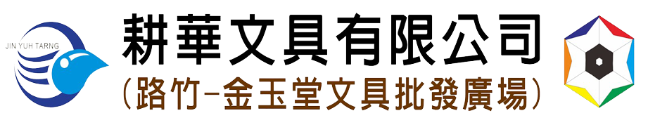 路竹金玉堂文具批發廣場-耕華文具有限公司