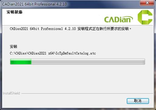 cadian2021安裝過程進行中