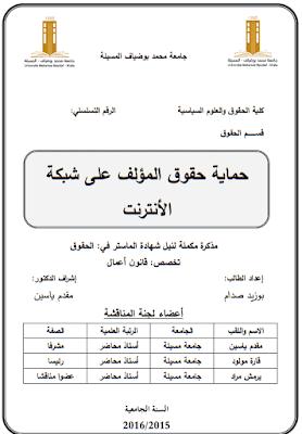مذكرة ماستر: حماية حقوق المؤلف على شبكة الإنترنت PDF