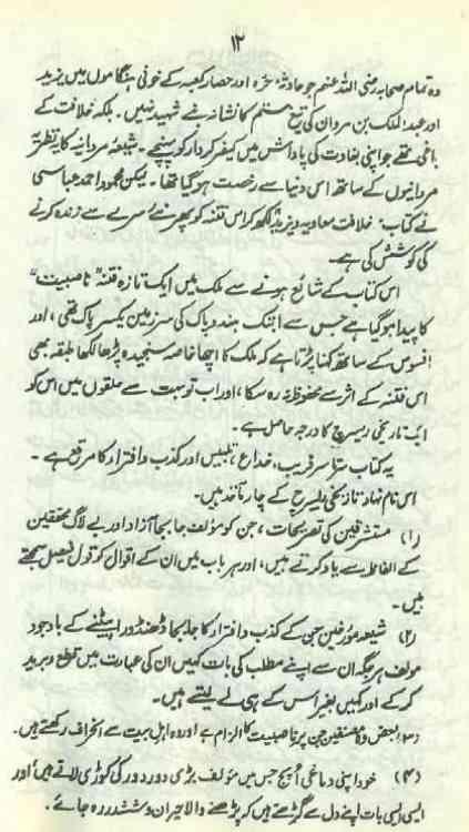 islamic Urdu history