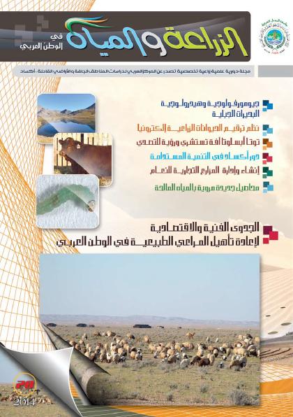 مجلة الزراعة و المياه في الوطن العربي  العدد 28