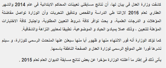 وزارة العدل تعلن نتيجة وظائف المحاكم الابتدائية والشهر العقاري 30 / 11 / 2016