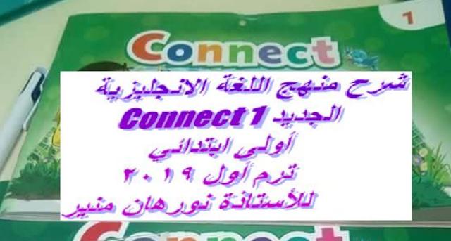 مذكرة شرح منهج اللغة الانجليزية الجديد Connect 1 أولى ابتدائي ترم أول 2019