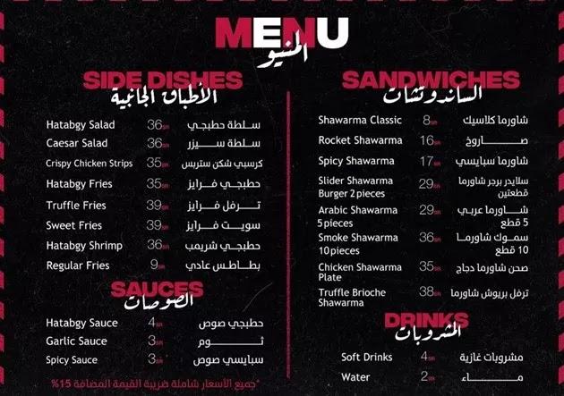 منيو مطعم حطبجي