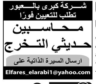 عاجل وظائف واعلانات  الوسيط الجمعة 2020/11/13  جميع التخصصات بالصور