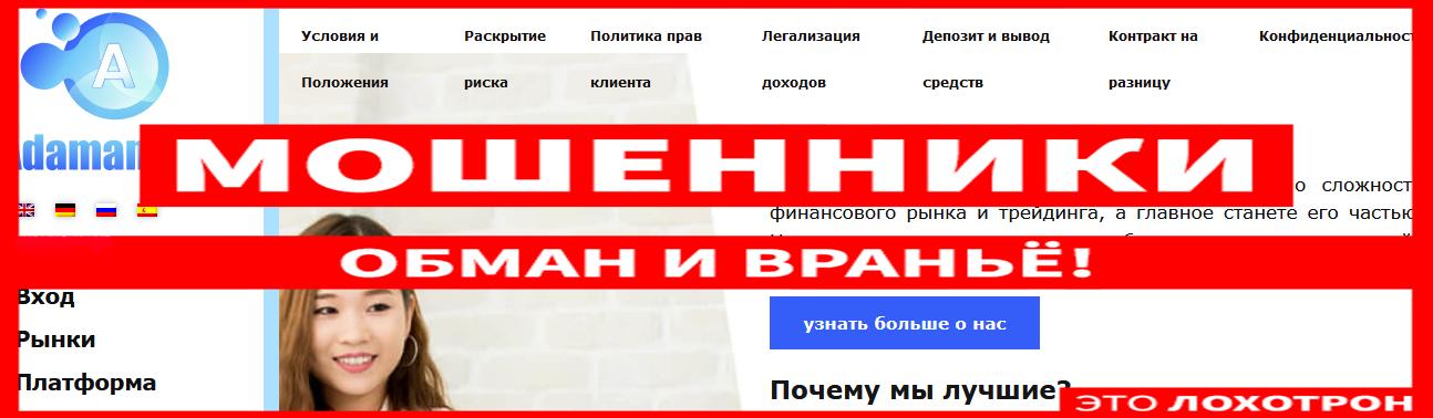 Мошеннический сайт adamantfx.io – Отзывы, развод. AdamantFX мошенники