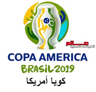 القنوات الناقلة لمباريات كأس أمريكا الجنوبيّة 2019 مجانا  القنوات الناقلة لمباريات بطولة كوبا أمريكا 2019 وترددها