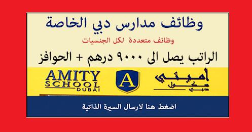 وظائف شاغرة في مدارس دبي الخاصة فى مدرسة اميتى 2020