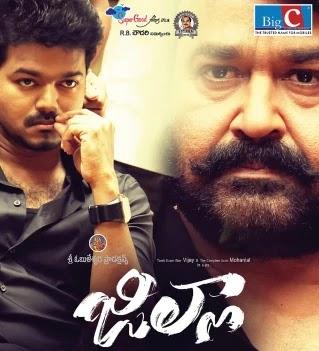 Vijay's Jilla Telugu Movie OTT  (Amazon Prime) Release Date