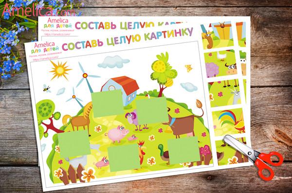 Дидактическая игра «Составь картинку» детям 3,4,5,6 лет
