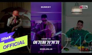 COVID-19 (여기저기거기) Lyrics - BUMKEY(범키) Feat. SUPERBEE