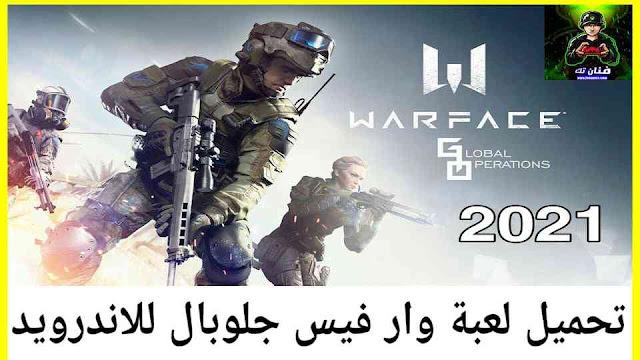 تحميل لعبة وار فيس جلوبال 2021 Warface: Global Operations للاندرويد ملفات APK - OBB