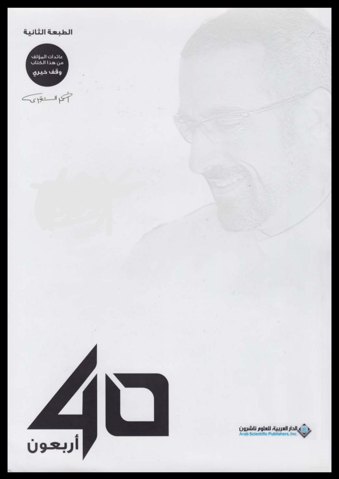 حمل كتاب أربعون للكاتب أحمد الشقيري pdf
