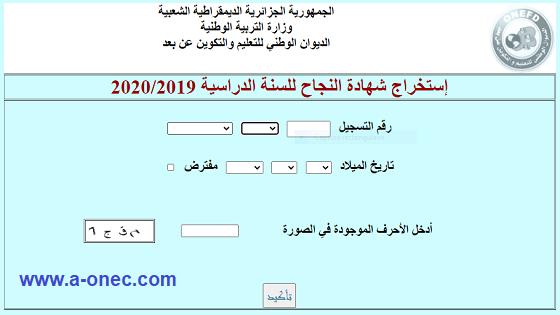 موقع استخراج شهادة اثبات المستوى onefd.edu.dz/att_niv_2020/attestation