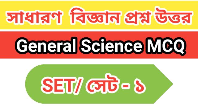 General Science MCQ Question Answer in Bengali | Part - 1 | বিজ্ঞান
