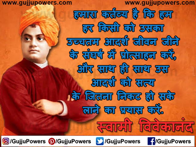 vivekananda quotes for whatsapp status