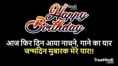 जन्मदिन की बधाई   Happy Birthday Wishes SMS in Hindi   Birthday Status   Bday Shayari