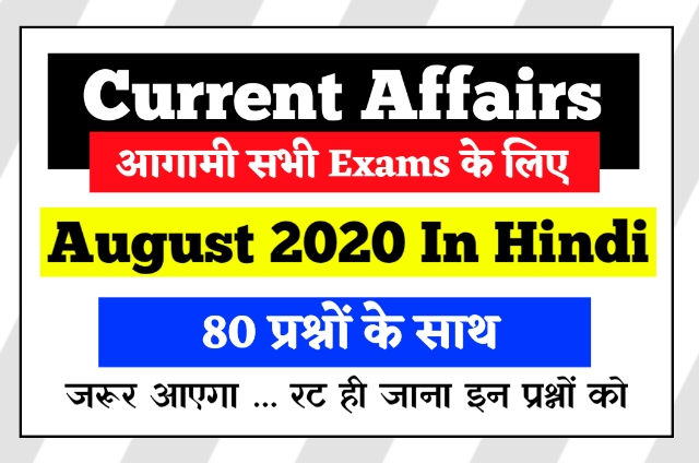August 2020 Current Affairs in hindi | Current Affairs 2020 One Liner