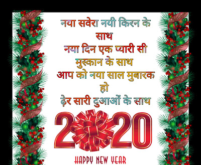 Happy New Year Images 2020 For BF